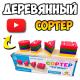 Обзор деревянной игрушки Геометрика MD 0715