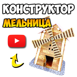 Обзор конструктора BUILDNPLAY мельница 7653DT