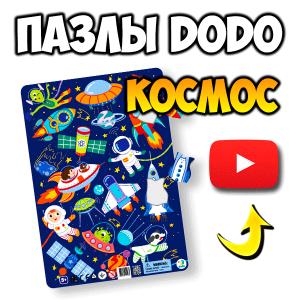 Обзор пазлов DoDo космос R300220